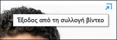 """Στιγμιότυπο οθόνης της επιλογής """"Έξοδος από τη συλλογή βίντεο"""""""