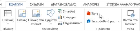 """Στιγμιότυπο οθόνης της ενότητας της καρτέλας """"Εισαγωγή"""" στην κορδέλα του Word με το δρομέα που δείχνει προς το χώρο αποθήκευσης. Επιλέξτε αποθήκευση για να μεταβείτε στο Office Store και αναζητήστε τα πρόσθετα για το Word."""