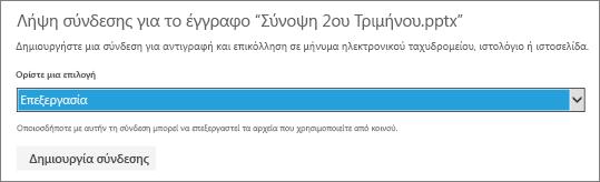 """Επιλέξτε """"Επεξεργασία"""" για να επιτρέψετε σε άλλους χρήστες να επεξεργαστούν το αρχείο σας"""