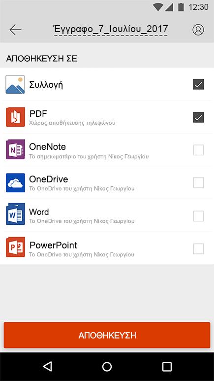 Στιγμιότυπο οθόνης του στιγμιότυπου της οθόνης εξαγωγής στο Office Lens για Android.
