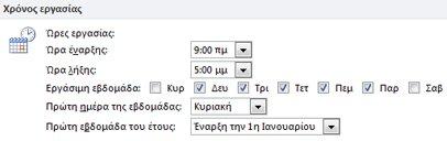 """Ενότητα """"Χρόνος εργασίας"""" στο παράθυρο διαλόγου """"Επιλογές του Outlook"""""""