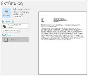 Προεπισκόπηση εκτύπωσης μηνύματος ηλεκτρονικού ταχυδρομείου του Outlook
