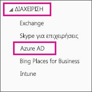 """Εμφανίζει το μενού """"Διαχείριση"""" του Office 365. Επιλέξτε την τρίτη επιλογή που είναι το Azure AD."""
