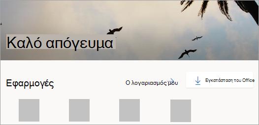 Στιγμιότυπο οθόνης της αρχικής σελίδας του Office.com μετά την είσοδο