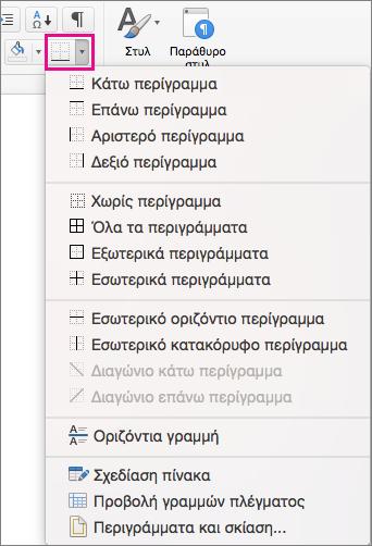 Στην κεντρική καρτέλα, κάντε κλικ στην επιλογή περιγράμματα για να προσθέσετε ή να αλλάξετε περιγραμμάτων σε επιλεγμένο κείμενο.
