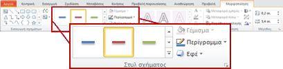 Η καρτέλα Μορφοποίηση στην περιοχή Εργαλεία σχεδίασης του PowerPoint 2010.