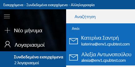 Επιλέξτε το λογαριασμό σας για να στείλετε ένα νέο μήνυμα