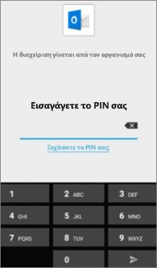 Εισαγάγετε έναν αριθμό PIN σε μια συσκευή Android για να αποκτήσετε πρόσβαση στις εφαρμογές του Office.