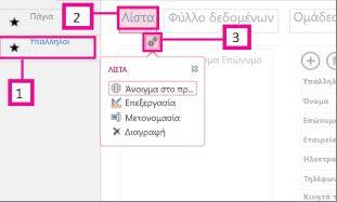 Διαθέσιμες προβολές σε μια εφαρμογή Access