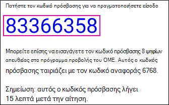 Κωδικός πρόσβασης για το προστατευμένο μήνυμα.