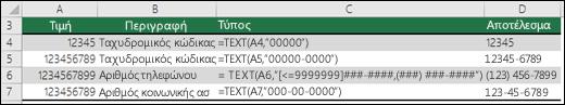 Ειδικές μορφές για τη συνάρτηση TEXT