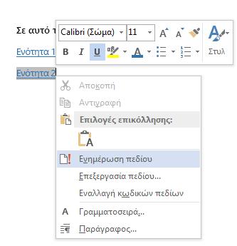 Το μενού συντόμευσης για μια αναφορά σε σελιδοδείκτη