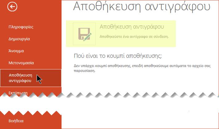 """Η εντολή """"Αποθήκευση αντιγράφου"""" αποθηκεύει το αρχείο online στο OneDrive για επιχείρηση ή στο SharePoint"""