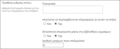Στήλη πολλών γραμμών κειμένου για τις βιβλιοθήκες εγγράφων