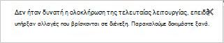 Μήνυμα σφάλματος σχετικά με αλλαγές που βρίσκονται σε διένεξη από δύο ή περισσότερους χρήστες σε ένα αρχείο του Visio.