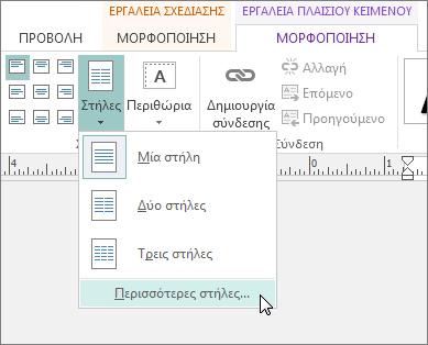Εργαλεία πλαισίου κειμένου, Απόσταση μεταξύ στηλών