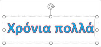 Αντικείμενο WordArt χρώμα γεμίσματος κειμένου και χρώμα περιγράμματος