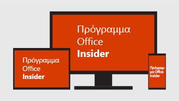 Πρόγραμμα Office Insider.