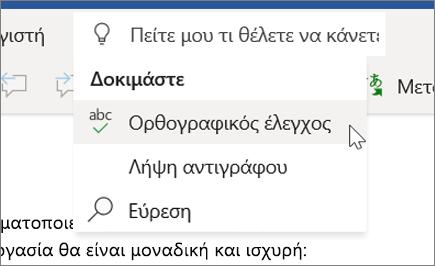 """Πλαίσιο """"Πληροφορίες"""" στο Word Online"""