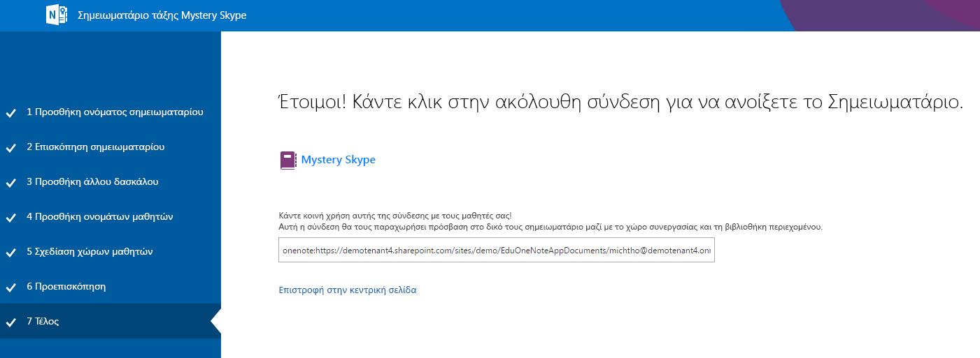 Τώρα ολοκληρώθηκε η εγκατάσταση του Mystery Skype
