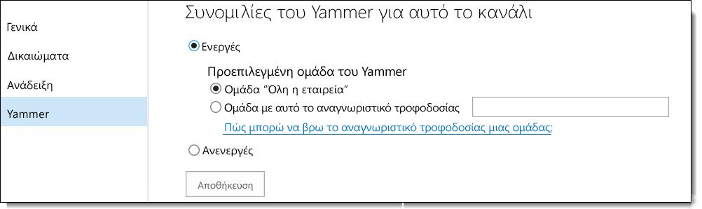 Ρυθμίσεις Yammer βίντεο O365