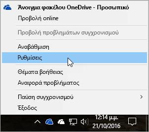 Στιγμιότυπο οθόνης που εμφανίζει το μενού δεξιού κλικ για το OneDrive, με τις ρυθμίσεις που επιλέξατε.