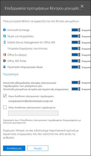 Προτιμήσεις Κέντρο μηνυμάτων Επεξεργασία σελίδας