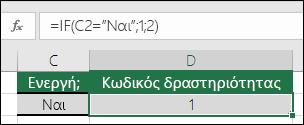 """Το κελί D2 περιέχει τον τύπο =IF(C2=""""Ναι"""";1;2)"""