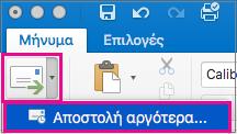 """Επιλέξτε το βέλος δίπλα στο κουμπί """"Αποστολή"""", για να καθυστερήσετε την αποστολή του μηνύματος ηλεκτρονικού ταχυδρομείου"""