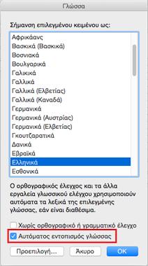 """Ρύθμιση του Outlook 2016 για Mac """"Αυτόματος εντοπισμός γλώσσας"""""""