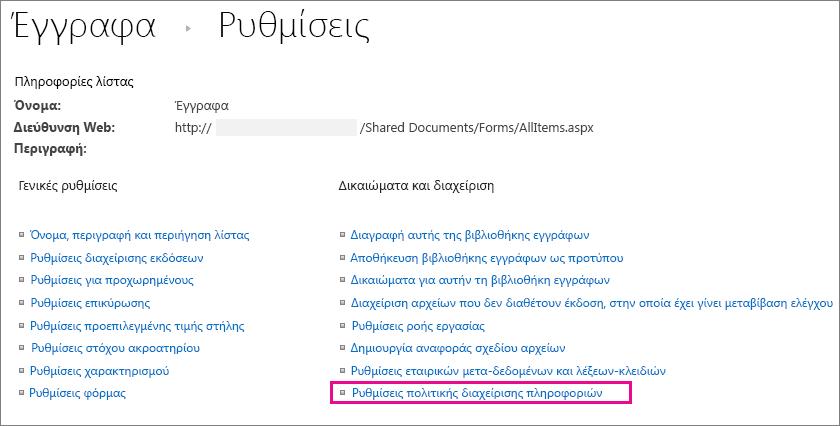 Σύνδεση πολιτικών διαχείρισης πληροφοριών στη σελίδα ρυθμίσεων για τη βιβλιοθήκη εγγράφων