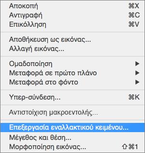 """Μενού """"Επεξεργασία εναλλακτικού κειμένου"""" του Excel 365 για εικόνες"""