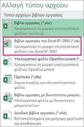 Μορφή βιβλίου εργασίας του Excel 97-2003