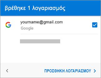 """Πατήστε """"Προσθήκη λογαριασμού"""" για να προσθέσετε τον λογαριασμό σας Gmail στην εφαρμογή"""