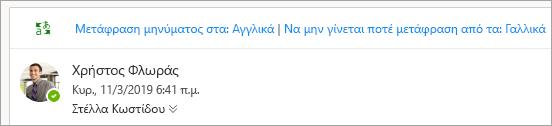 Στιγμιότυπο οθόνης του μηνύματος για τη μετάφραση ενός μηνύματος