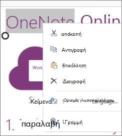 Μενού περιβάλλοντος στο OneNote Online σε συσκευή αφής