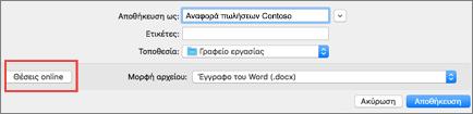 Παράθυρο διαλόγου Αποθήκευση αρχείου στο Word για Mac 2016 με το κουμπί Online θέσεις σε κύκλο