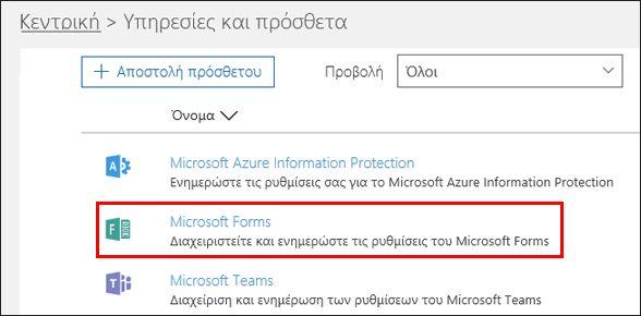 Ρυθμίσεις διαχειριστή Microsoft Forms