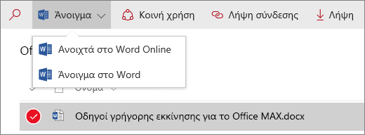 """Στιγμιότυπο οθόνης με το μενού """"Άνοιγμα"""" σε μια βιβλιοθήκη εγγράφων όπως φαίνεται στη νέα εμπειρία χρήσης."""