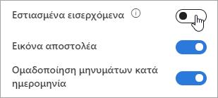 """Στιγμιότυπο οθόνης του κουμπιού εναλλαγής """"Εστιασμένα Εισερχόμενα"""""""