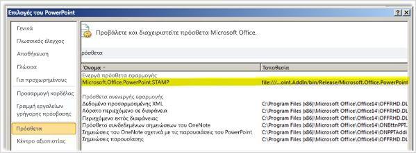 """Οθόνη """"Επιλογές PowerPoint - Πρόσθετα"""" με επιλεγμένο το πρόσθετο STAMP"""