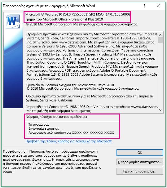 """Παράθυρο """"Πληροφορίες για το Word 2010"""""""