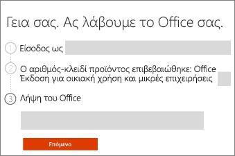 Γράψτε μια κριτική για το προϊόν του Office σας.