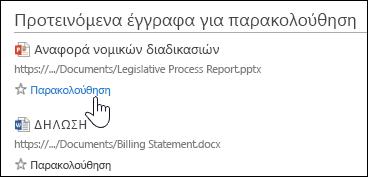 """Επιλέξτε """"Παρακολούθηση"""" σε οποιοδήποτε προτεινόμενο έγγραφο, για να το προσθέσετε στη λίστα """"Έγγραφα παρακολούθησης"""" στο Office 365."""