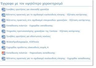 Χαρακτηρισμοί σε Τμήμα Web ερωτήματος περιεχομένου