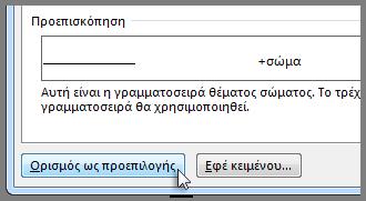 """Κουμπί """"Ορισμός ως προεπιλογής"""" στο παράθυρο διαλόγου """"Γραμματοσειρά"""""""