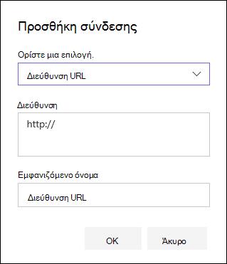 Προσθήκη σύνδεσης διεύθυνσης URL στο αριστερό παράθυρο περιήγησης μιας τοποθεσίας ομάδας του SharePoint