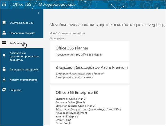 """Σελίδα """"Συνδρομές στο Office 365"""""""