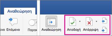 """Στην καρτέλα """"Αναθεώρηση"""", επισημαίνονται οι επιλογές """"Αποδοχή"""", """"Απόρριψη"""" και """"Επόμενο"""""""