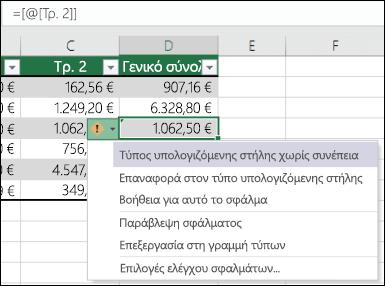 Ειδοποίηση σφάλμα τύπου χωρίς συνέπεια σε πίνακες του Excel